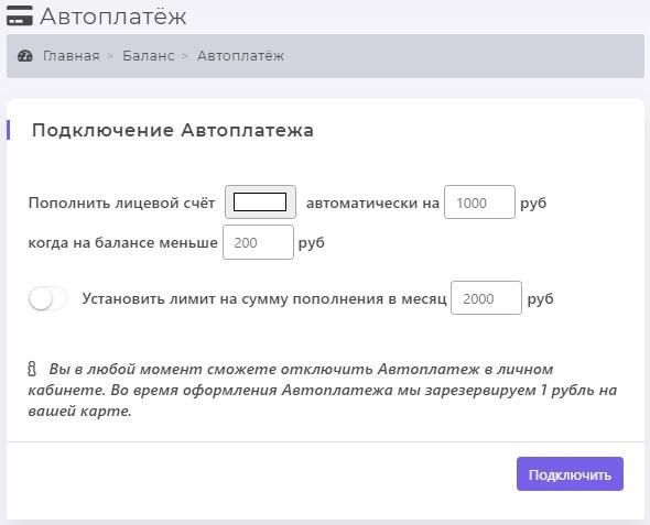 Установка параметров Автоплатежа