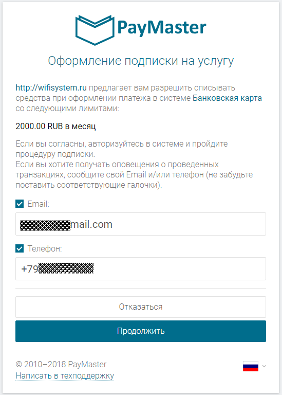 Автоплатеж - укажите номер телефона и Email