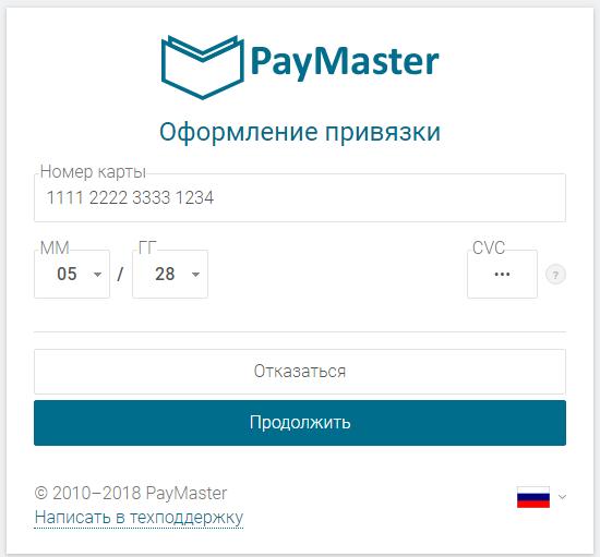 Автоплатеж - укажите данные банковской карты