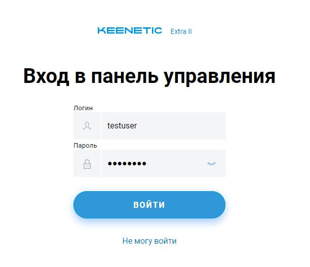 Keenetic удалённая авторизация через доменное имя