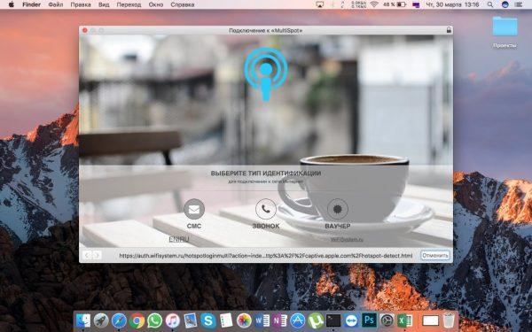 При подключении к Wi-Fi на MAC OS автоматически открывается страница авторизации.