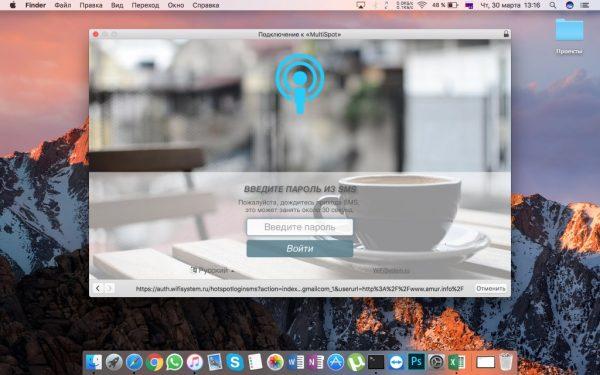 Ввод пароля из смс на странице авторизации в MAC OS