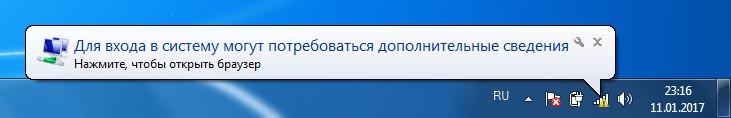 Необходимо нажать уведомление и открыть браузер