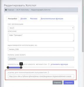 API параметры при авторизации Wi-Fi