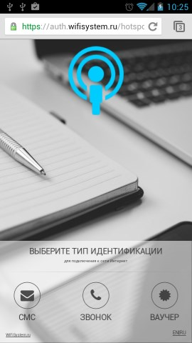 Wi-Fi авторизация по звонку