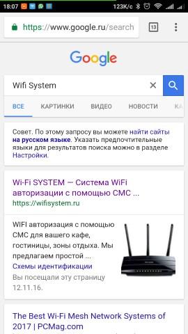 Доступ к интернету получен после Wi-Fi атворизации