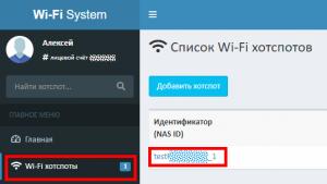 Нажмите Wi-Fi Хотспоты - NAS ID