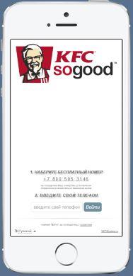Пример страницы авторизации  KFC.