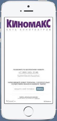 Пример страницы авторизации сети кинотеаторв Киномакс.