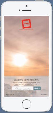 Пример страницы авторизации ТТК.