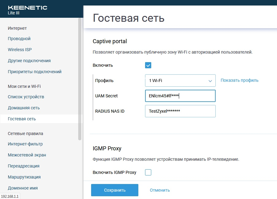 Настройте учётную запись Wi-Fi System в Captive portal Keenetik