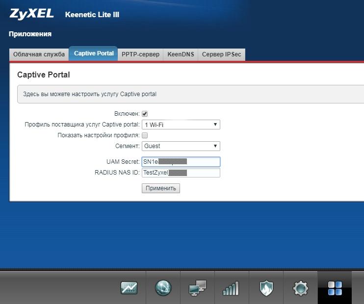 Укажите логин и пароль Wi-Fi System для настройки авторизации гостевой сети Keenetik