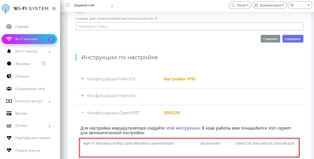 openwrt автоматическая настройка Wi-Fi авторизации