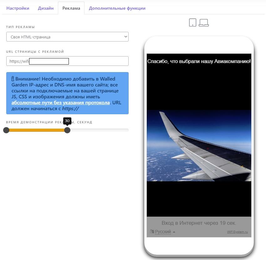 Подгрузите свою страницу с рекламой при WI-Fi авторизации пользователя