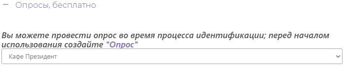 Подключите созданный опрос в дополнительных функциях хотспота