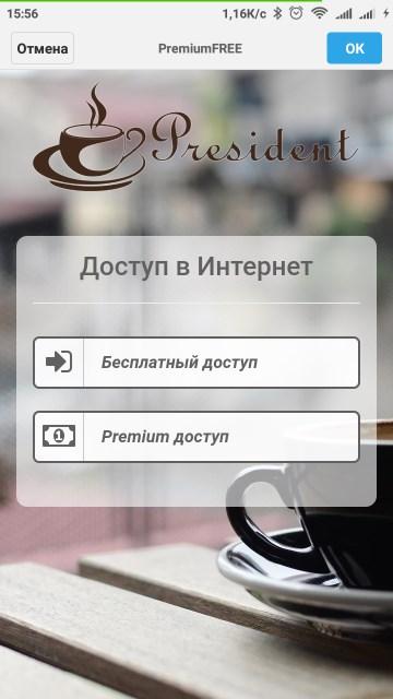 На странице авторизации выбор между платным и бесплатным доступом