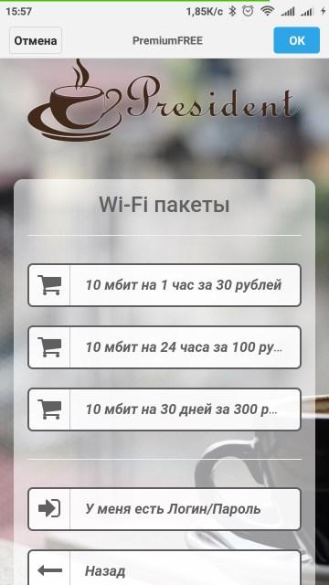 Покупка пакета с интернетом Премиум Wi-Fi