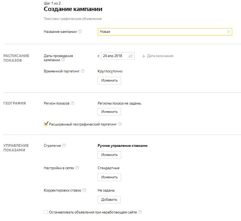 1 шаг создания рекламной компании в Яндекс аудиториях
