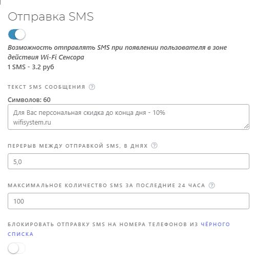 Текст и ограничения на отправку смс