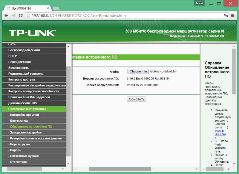 tp-link системные инструменты - обновить прошивку