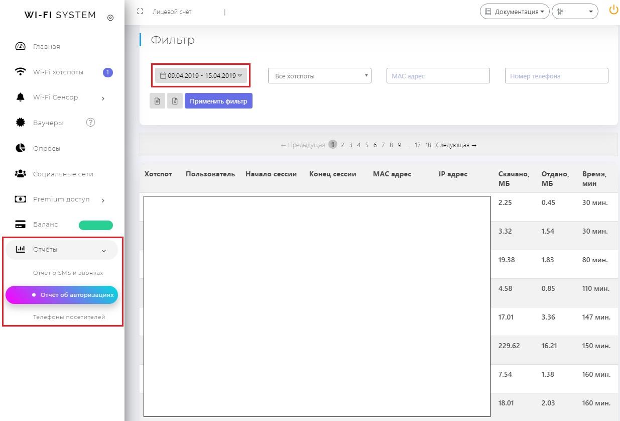 Выгрузить отчёт в CSV Excel