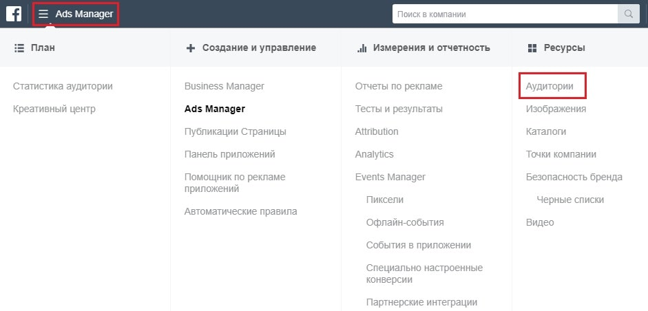 ADS Manager Аудитории