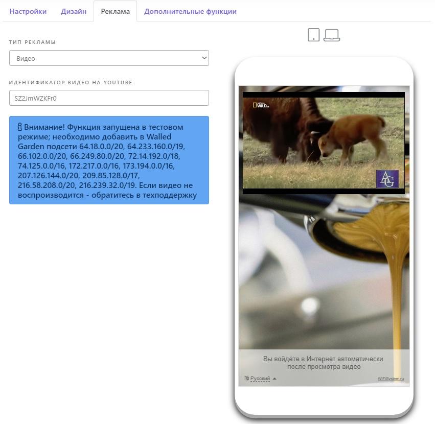 Видео реклама на странице авторизации
