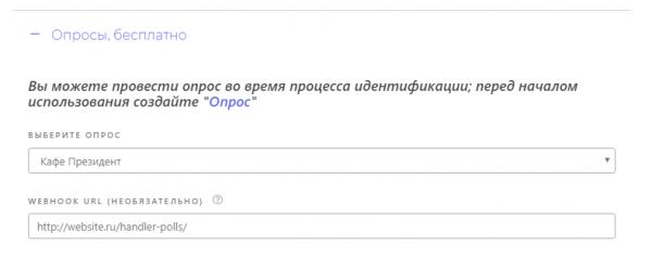 Адрес обработчика опросов на вашем сервере