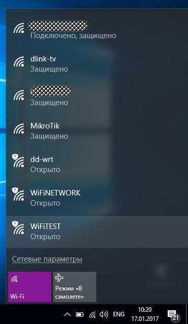 Выбор Wi-Fi сети для подключения на Windows 10
