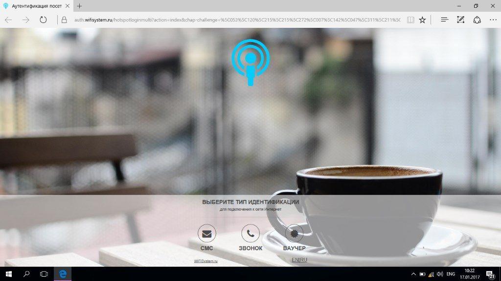 На открытой в браузере странице авторизации нужно выбрать тип идентификации смс или звонок